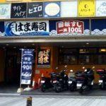 はま寿司横須賀中央店