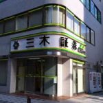 三木証券㈱ 横須賀支店