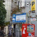 NTTル・パルク横須賀中央駐車場