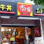 すき家横須賀中央店